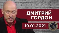 Дмитрий Гордон. Навальный в СИЗО. Восстанет ли Россия. Дворец для Путина. Страхи Зеленского от 20.01.2021