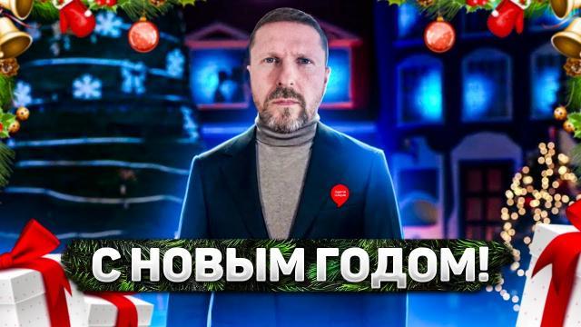 Анатолий Шарий 31.12.2020. Поздравление:-)