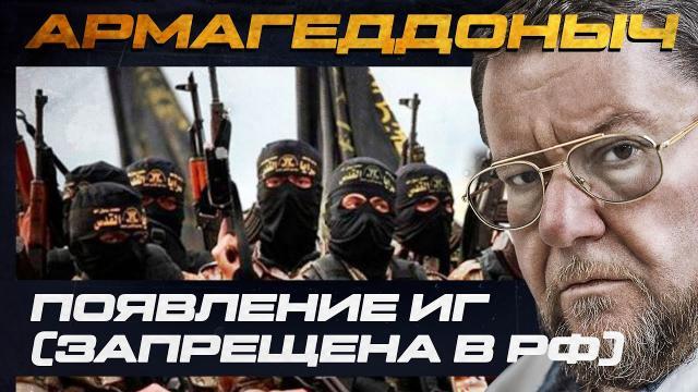 Соловьёв LIVE 12.01.2021. Возникновение ИГИЛ (запрещена в РФ). АРМАГЕДДОНЫЧ