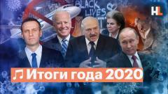 Навальный LIVE. Итоги года 2020 от 10.01.2021