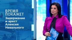 Время покажет. Задержание Навального от 19.01.2021