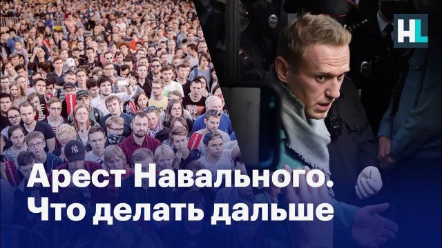 Алексей Навальный LIVE 21.01.2021. Арест Навального: почему он незаконен, и почему мы выйдем 23 января