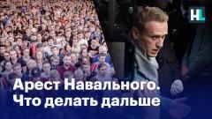 Навальный LIVE. Арест Навального: почему он незаконен, и почему мы выйдем 23 января от 21.01.2021