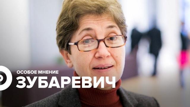 Особое мнение 13.01.2021. Наталья Зубаревич