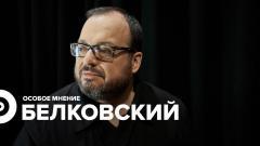 Особое мнение. Станислав Белковский 13.01.2021