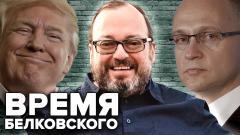 Время Белковского. Дональд, гуд бай! План Кириенко и Умное голосование Навального от 09.01.2021
