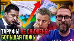 Анатолий Шарий. Зеленский обманул - тариф не понижен от 17.01.2021