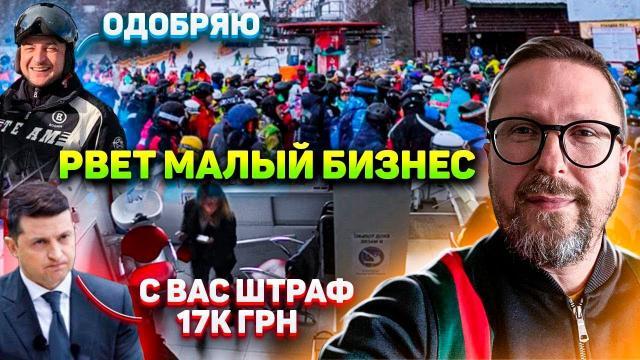 Анатолий Шарий 12.01.2021. Каждый предприниматель получит в Украине 17 000