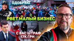 Анатолий Шарий. Каждый предприниматель получит в Украине 17 000 от 12.01.2021