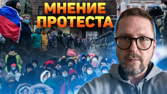 Анатолий Шарий 23.01.2021. Мнение протестов