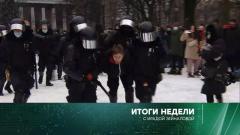 Итоги недели с Ирадой Зейналовой 31.01.2021
