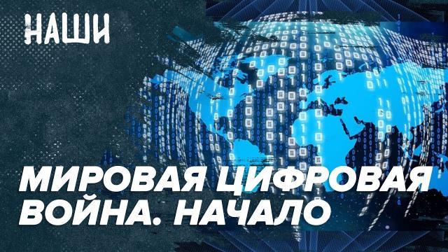 Соловьёв LIVE 12.01.2021. Мировая цифровая война. Начало. Блокировка Трампа. Наши с Борисом Якеменко