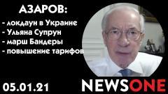 Большой вечер. Николай Азаров 05.01.2021