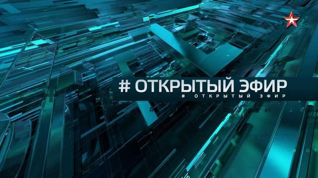 Открытый эфир 11.01.2021. Штурм Капитолия и тайная вакцинация на Украине