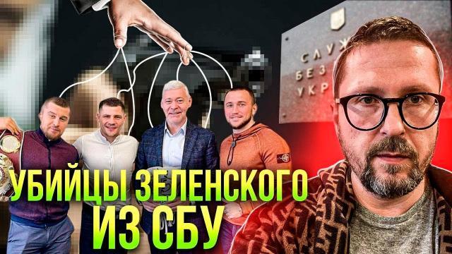 Анатолий Шарий 25.01.2021. Кто руководил ликвидацией Никиты Роженко