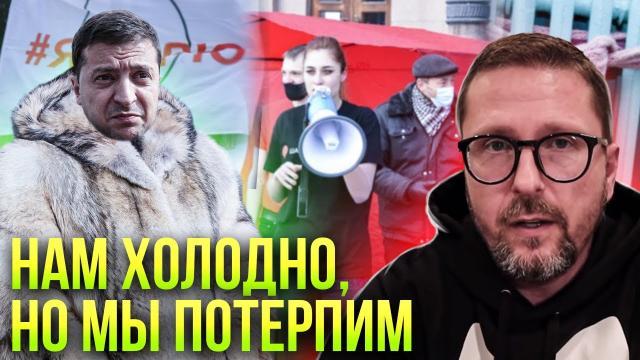 Анатолий Шарий 20.01.2021. Видели депутатов в футболках в мороз