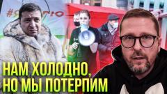 Анатолий Шарий. Видели депутатов в футболках в мороз от 20.01.2021