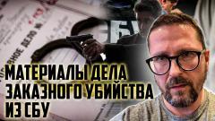 Эксклюзив. Материалы дела по ликвидации генерала СБУ