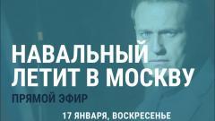 Настоящее Время. Навальный. Возвращение от 17.01.2021