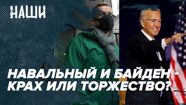 Соловьёв LIVE 19.01.2021. Навальный и Байден - временный крах или временное торжество? Наши с Борисом Якеменко
