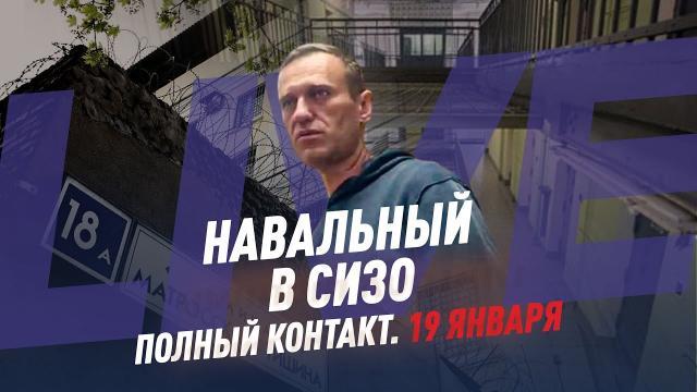 Полный контакт с Владимиром Соловьевым 19.01.2021. Навальный в СИЗО. Первые кадры. Эксклюзив