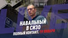 Полный контакт. Навальный в СИЗО. Первые кадры. Эксклюзив 19.01.2021