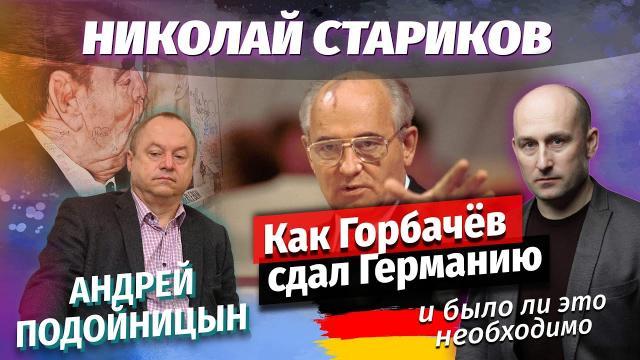 Николай Стариков 06.01.2021. Как Горбачев сдал Германию, и было ли это необходимо