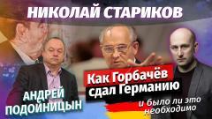 Как Горбачев сдал Германию, и было ли это необходимо