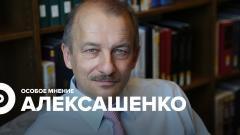 Особое мнение. Сергей Алексашенко от 12.01.2021