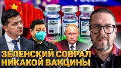 Анатолий Шарий. Китайцы не знают о подписанном с Украиной контракте от 04.01.2021