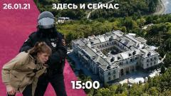 Кто задал Путину вопрос про дворец? Песков об акции 23 января. Преследование сторонников Навального