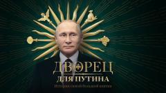Навальный LIVE. Дворец для Путина. История самой большой взятки от 19.01.2021