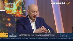 Дмитрий Гордон. Благодарность Соловьеву, Скабеевой и Попову от 10.01.2021