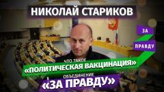 Николай Стариков. Что такое «политическая вакцинация». Объединение «За Правду» от 04.01.2021