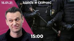 Дождь. Белорусские силовики признаются в жестокости. Задержан соратник Навального. Умер Борис Грачевский от 15.01.2021