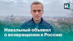 Навальный LIVE. Навальный объявил о возвращении в Россию от 13.01.2021