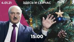 Лукашенко планировал политические убийства? Новый год с огоньком: поджог машин и дуэль фейерверками
