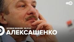 Особое мнение. Сергей Алексашенко от 26.01.2021