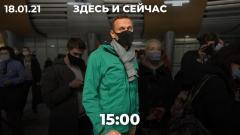 Дождь. Суд арестовал Навального на 30 суток. Здесь и сейчас от 18.01.2021