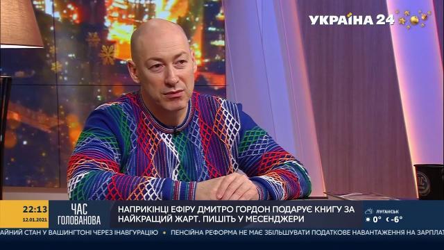 """Дмитрий Гордон 21.01.2021. """"Служанка Путина"""". Трамп и Байден"""