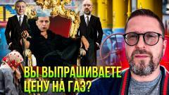 Анатолий Шарий. Умоляем снизить тарифы, целуем руки от 13.01.2021