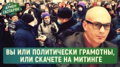 Политическая Россия. Вы или политически грамотны, или скачете на митинге от 25.01.2021