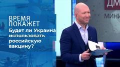 Время покажет. Прививка для Украины от 13.01.2021