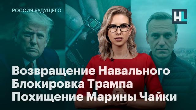 Алексей Навальный LIVE 14.01.2021. Возвращение Навального. Блокировка Трампа. Похищение Марины Чайки