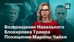 Навальный LIVE. Возвращение Навального. Блокировка Трампа. Похищение Марины Чайки от 14.01.2021