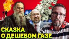 Анатолий Шарий. Освобождение от газового рабства от 18.01.2021