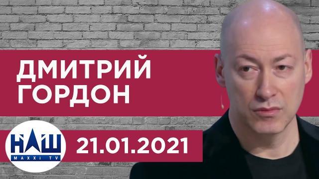 Дмитрий Гордон 21.01.2021. Выкрутит ли Байден руки Путину. Почему Путин не убил Навального. Чипирование