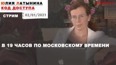 Код доступа. Юлия Латынина от 02.01.2021
