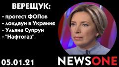 Большой вечер. Ирина Верещук 05.01.2021