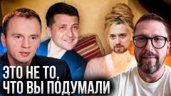 """""""Большое строительство"""" Зеленского - гениальный проект"""